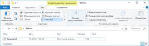 Расширения имён файлов в Проводнике Windows 10