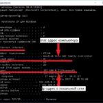 Команда ipconfig /all с отображение ip-адреса и mac-адреса компьютера