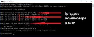 ip-адрес чужого компьютера в локальной сети