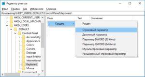 Добавление параметра InitialKeyboardIndicators в реестре Windows