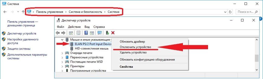 Отключение тачпада на ноутбуке в Диспетчере устройств Windows