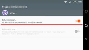 Заблокировать уведомления Viber на Android