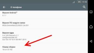 Номер сборки в информации о прошивке Андроид