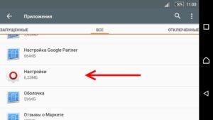 Удаление данных у приложения Настройки в Андроид